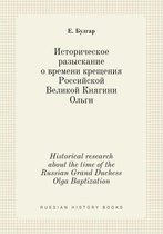 Historical Research about the Time of the Russian Grand Duchess Olga Baptization