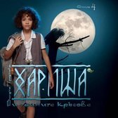 Harisha and the Secret Circles [bulgarian Language]