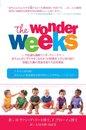 不思議な週齢ワンダーウィーク〜The Wonder Weeks〜