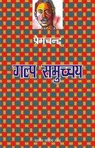 Gulp Samuchchaya (Hindi Stories)