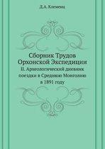 Sbornik Trudov Orhonskoj Ekspeditsii II. Arheologicheskij dnevnik poezdki v Srednyuyu Mongoliyu v 1891 godu