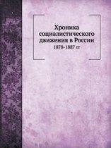 Hronika sotsialisticheskogo dvizheniya v Rossii 1878-1887 gg