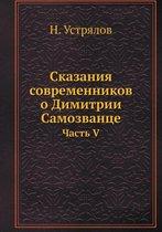 Skazaniya sovremennikov o Dimitrii Samozvantse Chast V