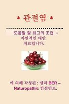 * Arthritis * Help and Best Advice - Natural Alternative. Korean Edition.