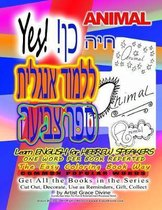 Yes! ANIMAL Learn ENGLISH for HEBREW SPEAKERS ONE WORD PER BOOK REPEATED 20x The Easy Coloring Book Way