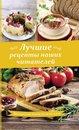 Лучшие рецепты наших читателей. Проверенные блюда для всей семьи (Luchshie recepty nashih chitatelej. Proverennye bljuda dlja vsej sem'i)