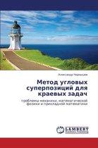 Metod Uglovykh Superpozitsiy Dlya Kraevykh Zadach