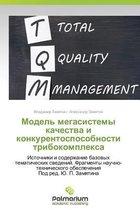 Model' Megasistemy Kachestva I Konkurentosposobnosti Tribokompleksa