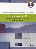 Ellinika A / Greek 1
