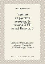 Reading from Russian History. (from the XVII Century), Issue 3