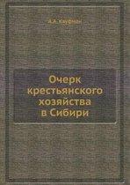Ocherk Krestyanskogo Hozyajstva V Sibiri
