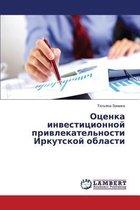 Otsenka Investitsionnoy Privlekatel'nosti Irkutskoy Oblasti