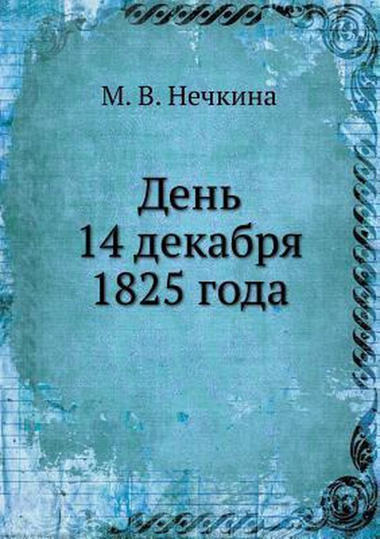 14th December of the year 1825