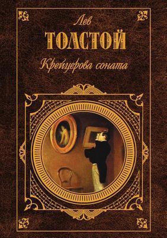 Boek cover The Kreutzer Sonata van Count Leo Nikolayevich Tolstoy,  (Paperback)