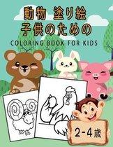 動物 塗り絵 子供のための coloring book for kids (2-4歳)