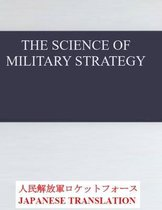 The Science of Military Strategy