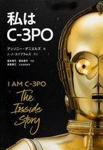 Omslag I Am C-3PO