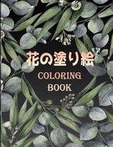 花の塗り絵 Coloring Book