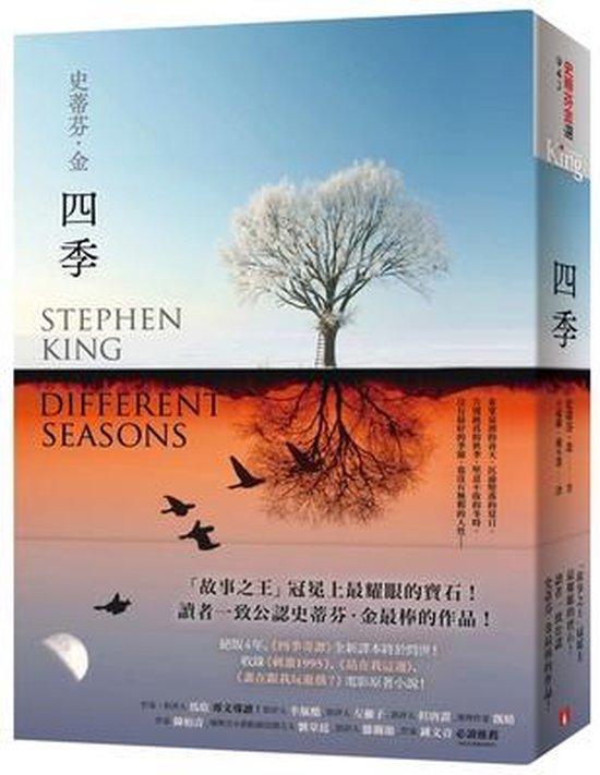 Omslag van Different Seasons