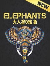 New Elephants 大人塗り絵 象