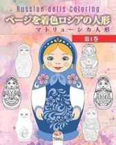 ページを着色ロシアの人形 1 - マトリョーシ&