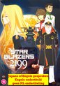Star Blazers: Space Battleship Yamato 2199 - The Complete Series [DVD]