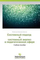 Sistemnyy Podkhod I Sistemnyy Analiz V Pedagogicheskoy Sfere