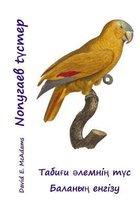 Popwgaev Tuster
