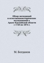 Obzor Ekspeditsij I Estestvennoistoricheskih Issledovanij V Aralo-Kaspijskoj Oblasti S 1720 Po 1874 G