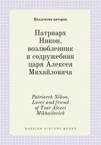Patriarch Nikon. Lover and Friend of Tsar Alexei Mikhailovich