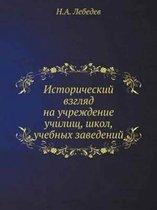 Istoricheskij Vzglyad Na Uchrezhdenie Uchilisch, Shkol, Uchebnyh Zavedenij