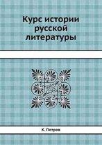 Kurs Istorii Russkoj Literatury