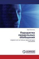Paradigma predel'nykh obobshcheniy