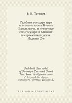 Sudebnik (Law Code) of Sovereign Tsar and Grand Tsar' Ivan Vasilyevich, Some of His and His Closest Successors' Decrees. Edition 2.