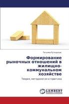 Formirovanie Rynochnykh Otnosheniy V Zhilishchno-Kommunal'nom Khozyaystve