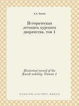 Historical Record of the Kursk Nobility. Volume 1