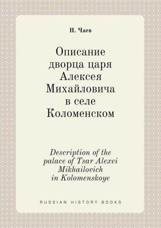 Description of the Palace of Tsar Alexei Mikhailovich in Kolomenskoye