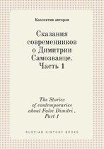 The Stories of Contemporaries about False Dimitri . Part 1