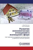 Razvitie Ekonomicheskikh Otnosheniy V Zhilishchnoy Sfere