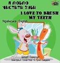 I Love to Brush My Teeth (Ukrainian English Bilingual Book)