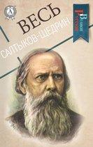 Весь Салтыков-Щедрин