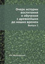 Ocherk Istorii Vospitaniya I Obucheniya S Drevnejshih Do Nashih Vremen Vypusk 2