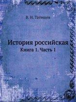 Istoriya Rossijskaya Kniga 1. Chast' 1
