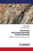 Zolotye Mestorozhdeniya Kyzylkumov