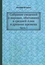 Sobranie Svedenij O Narodah, Obitavshih V Srednej Azii V Drevnie Vremena Chast 3