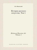 History of Russian Art. Volume 1