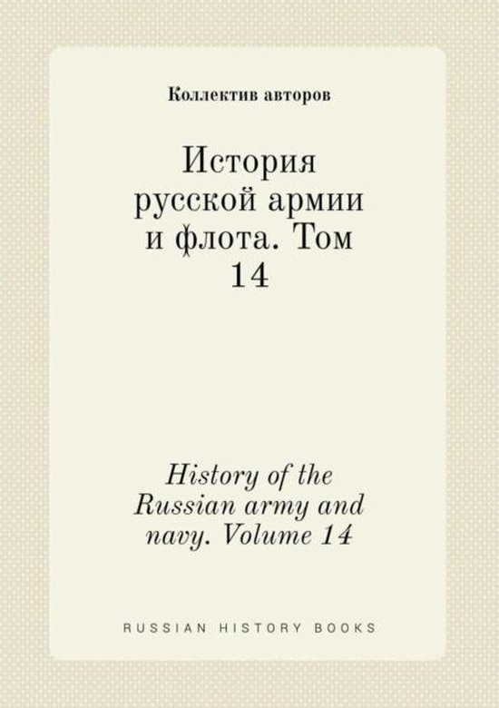 History of the Russian Army and Navy. Volume 14