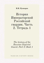 The History of the Russian Imperial Guard. Part 2