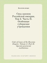 Code of Laws of the Russian Empire. Volume 2. Part II. Special Provincial Institutions