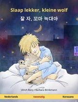 Sefa prentenboeken in twee talen - Slaap lekker, kleine wolf – 잘 자, 꼬마 늑대야 (Nederlands – Koreaans)